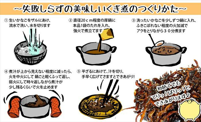 くぎ煮の作り方