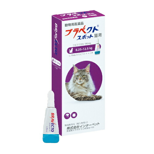 ブラベクトスポット猫用 1箱(1ピペット)