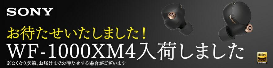 ソニー ノイズキャンセリングヘッドホン WF-1000XM4