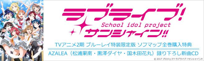 【ブルーレイ】ラブライブ!サンシャイン!! 2nd Season予約開始