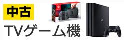 中古TVゲーム機