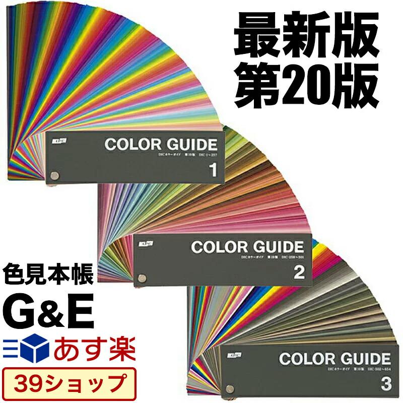 DIC カラーガイド 1・2・3