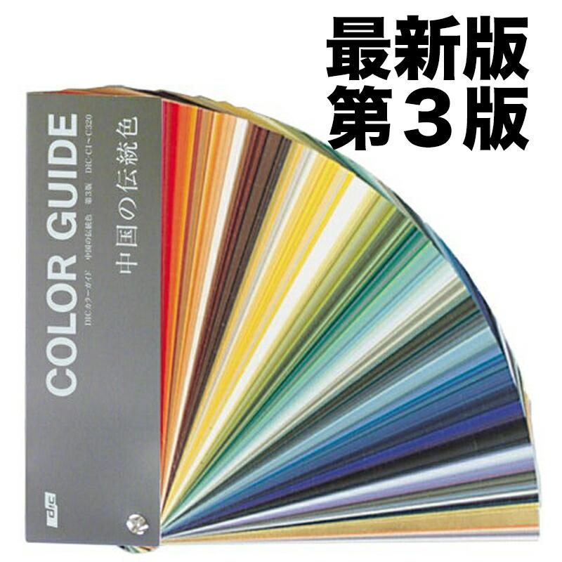 DIC カラーガイド 中国の伝統色