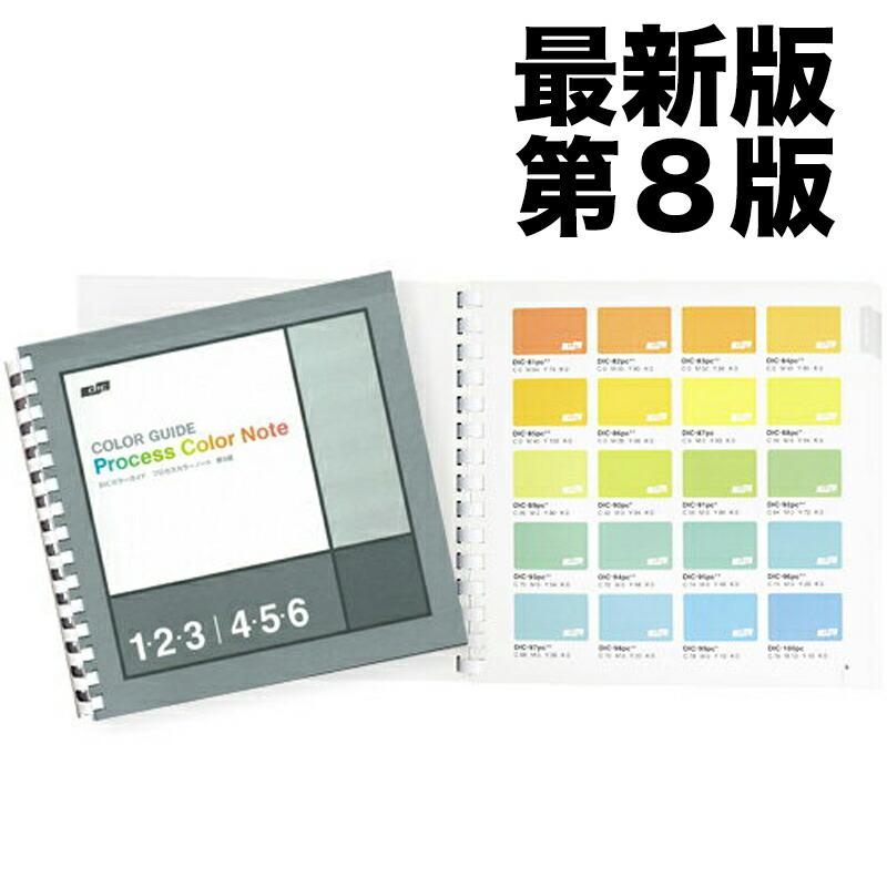 DIC カラーガイド プロセスカラーノート