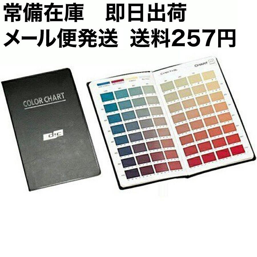 DIC ポケット型 カラーチャート