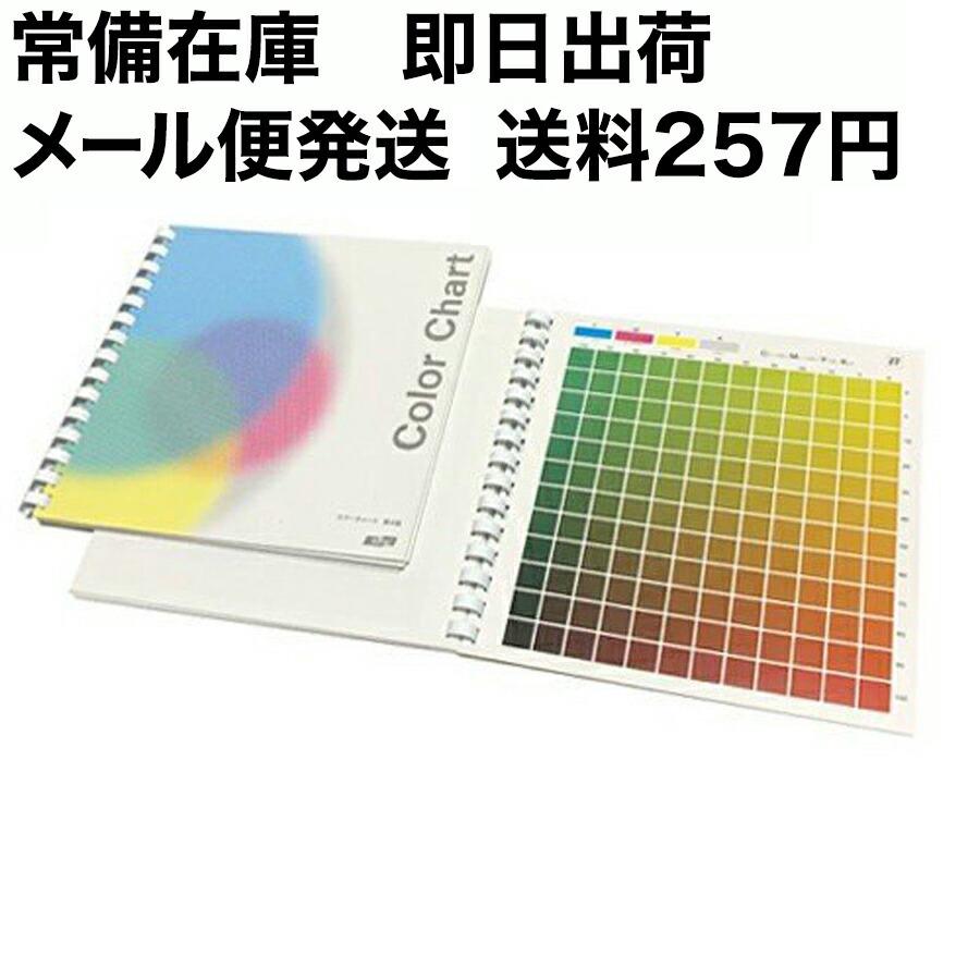 DIC セルリング型 カラーチャート