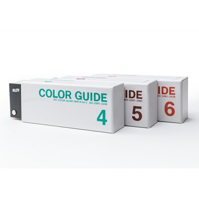 DICカラーガイドPART2(4・5・6)【第5版】