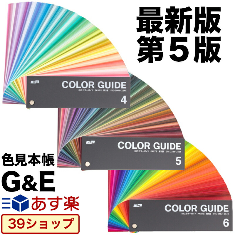 DIC カラーガイド 4・5・6