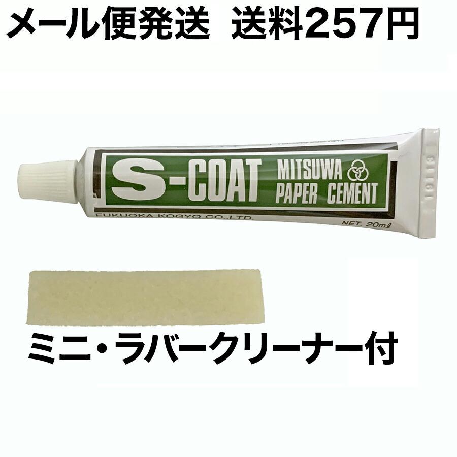 ミツワ ペーパーセメント Sコート 片面塗り チューブ