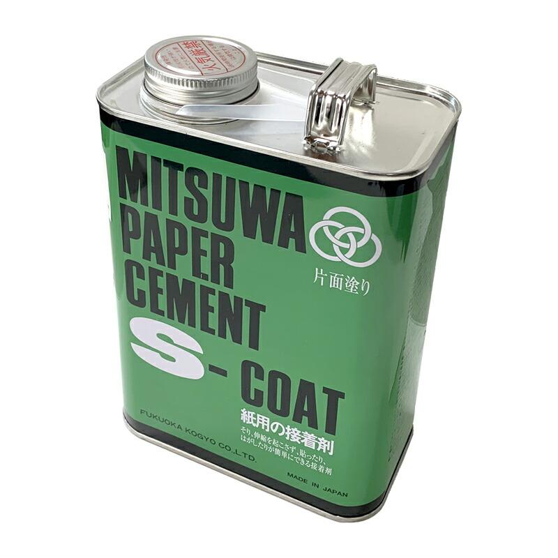 ミツワ ペーパーセメント Sコート 片面塗り 大缶(1570ml) 福岡工業