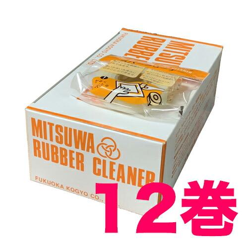 ミツワ ラバークリーナー 巻型(12巻) 福岡工業