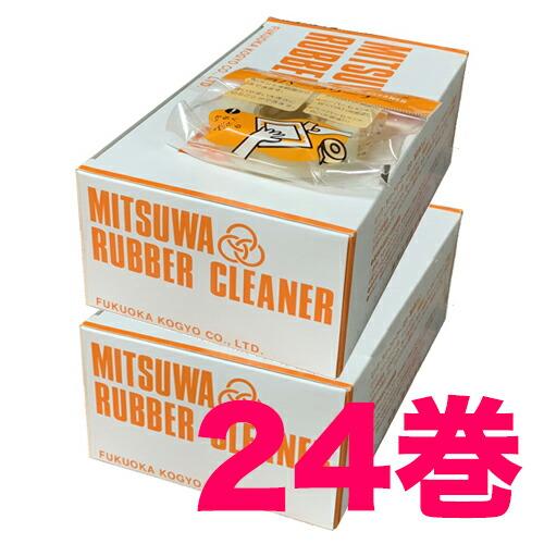 ミツワ ラバークリーナー 巻型(24巻) 福岡工業