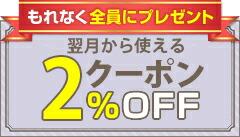 2%OFFクーポン
