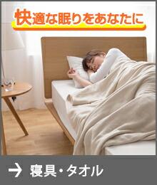 寝具・タオル