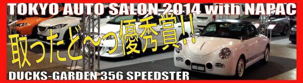 ダックスガーデン2014東京オートサロン受賞報告コペン ポルシェ 356 カスタムカー
