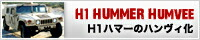 H1ハマーのハンヴィ化