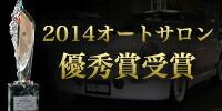 2014オートサロン優秀賞受賞