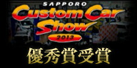 sapporo cusom car 2013 優秀賞受賞