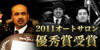 2011オートサロン優秀賞受賞