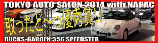 TOKYO AUTO SALON2014
