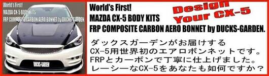 CX-5エアロボンネットフード