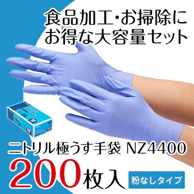 ニトリル極うす手袋 200枚入 NZ4400