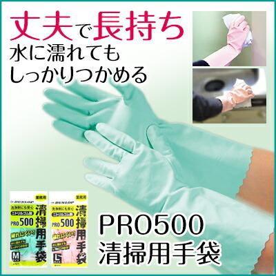 清掃用PRO No.500