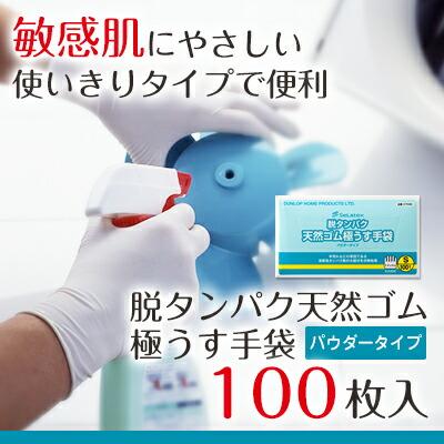 脱タンパク天然ゴム 極うす手袋 100枚入 パウダータイプ(粉つき)