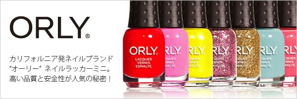 ORLY/オーリー
