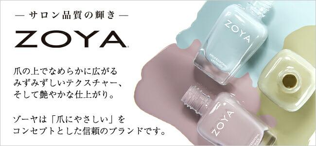 ZOYA/ゾーヤ