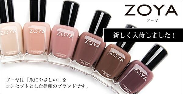 ZOYA/ゾーヤ新入荷!