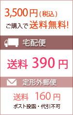 送料390円!