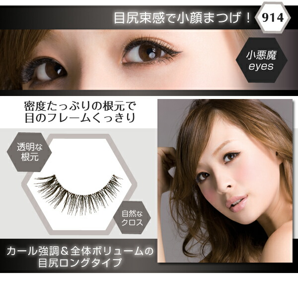 914 小悪魔eyes