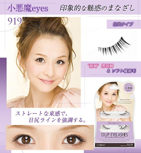 919_小悪魔eyes