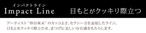 インパクトラインは倖田來未のイメージ