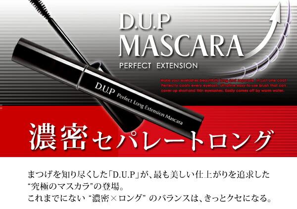 D.U.P マスカラパーフェクトエクステンション!濃密セパレートロング