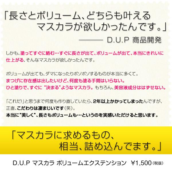 D.U.P 商品開発より