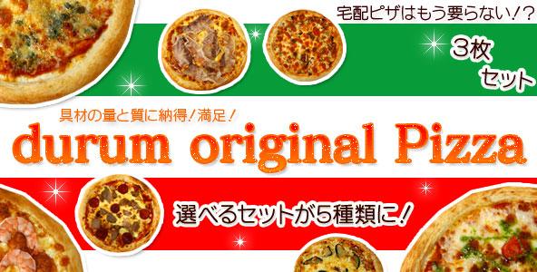 宅配ピザはもう要らない!?3枚セット 30%OFF 送料無料!durum original Pizza 選べるセットが5種類に!