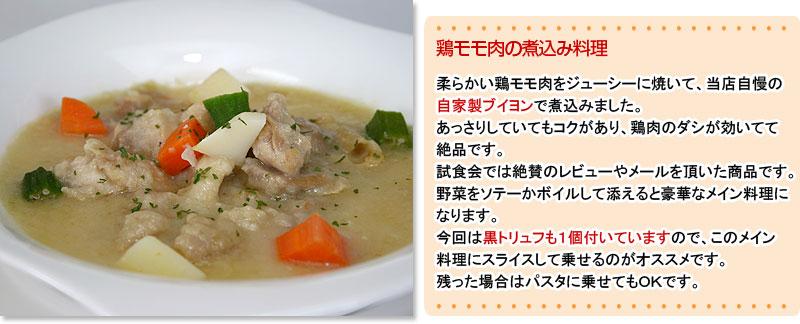 鶏モモ肉の煮込み料理