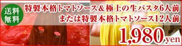 特製本格トマトソース&極上の生パスタ6人前または特製本格トマトソース12人前
