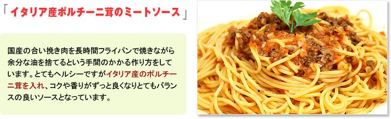 イタリア産ポルチーニ茸のミートソース