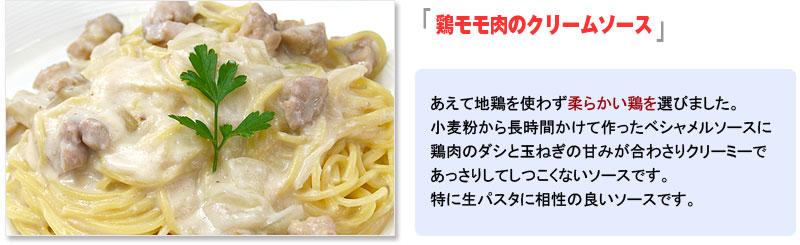 鶏モモ肉のクリームソース