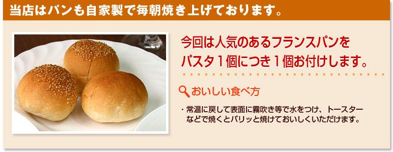 デュラム自家製フランスパンが3個ついてきます。