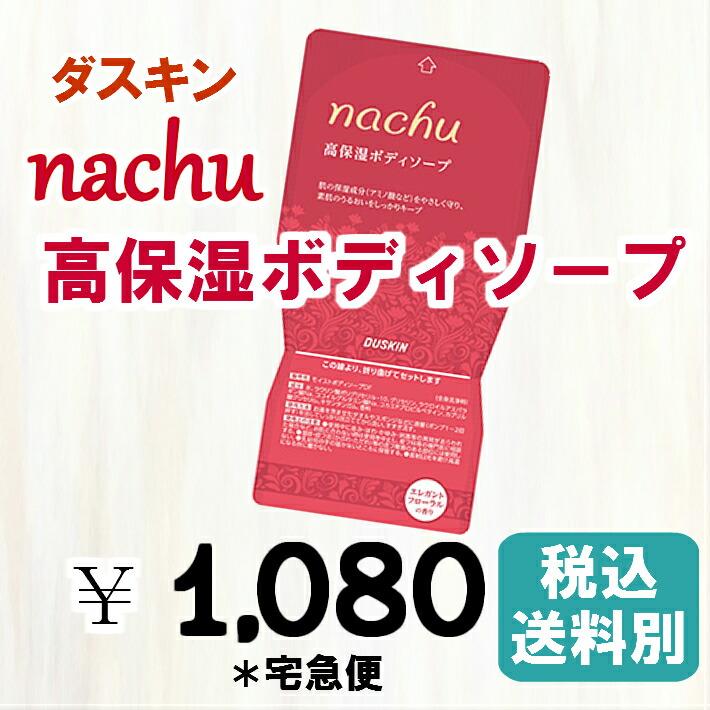 ダスキン nachu 高保湿 ボディソープ