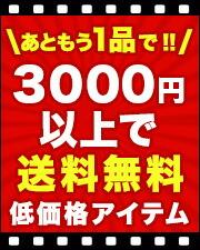 3000円以上で送料無料