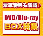 DVD-BOX特集