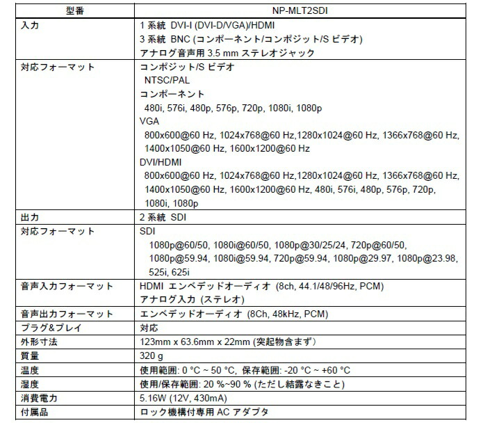 NP-MLT2SDIスペック表