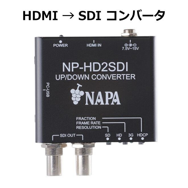 NP-HD2SDIコンバーター