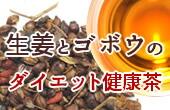 生姜とゴボウのダイエット健康茶