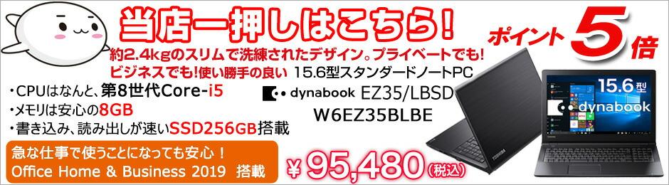当店一押しez35l、 2019冬モデル、Core i5、メモリ8GB、オフィス付き